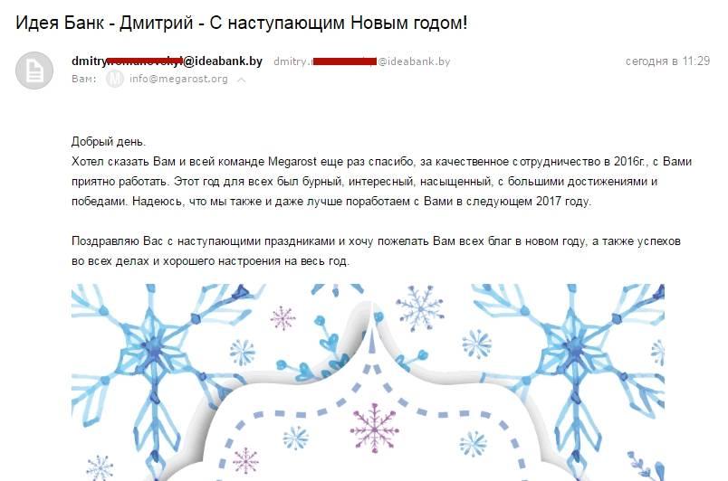 Письмо «Идея Банк - Дмитрий - С наступающим Новым годом!» — dmitry.romanovskyiideabank.by — Яндекс.Почта - Google Chrome.jpg